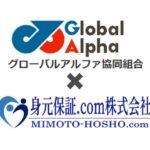 グローバルアルファ社_eyecatch