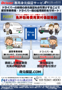 Driver専用身元保証サービスプラン