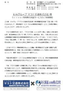 公開情報(マコト交通株式会社様)